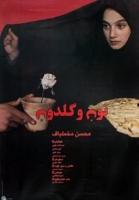 nun va goldoon - mohsen makhmalbaf